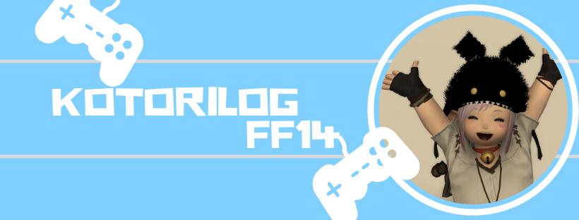 コトリログ‐FF14